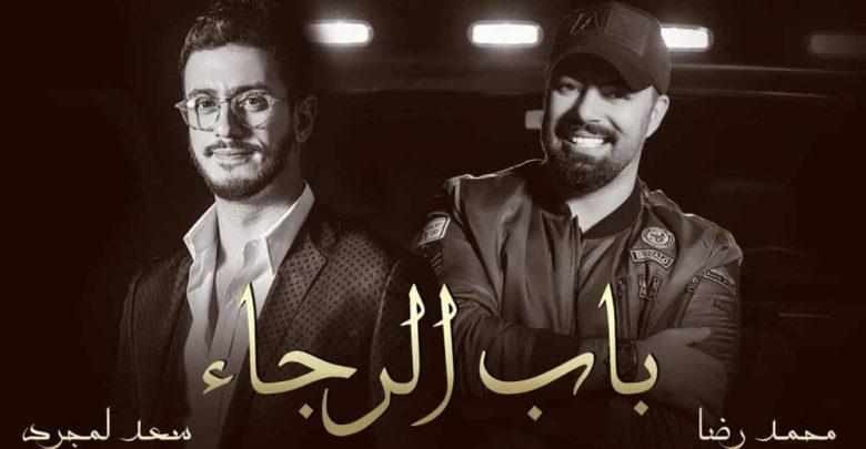 كلمات اغنية باب الرجاء سعد لمجرد ومحمد رضا