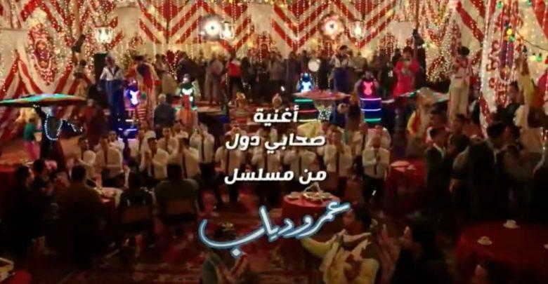 كلمات اغنية صحابي دول محمود الليثي