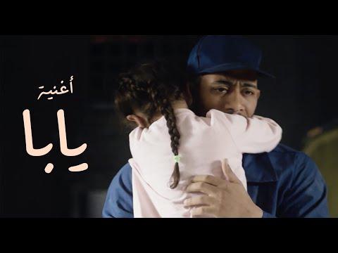 كلمات اغنية يابا ملك فتحي