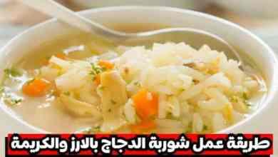 طريقة عمل شوربة الدجاج بالأرز والكريمة