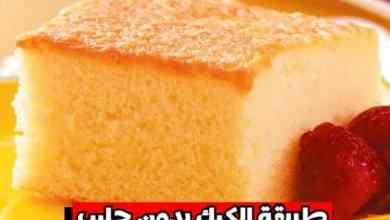 طريقة الكيك بدون حليب