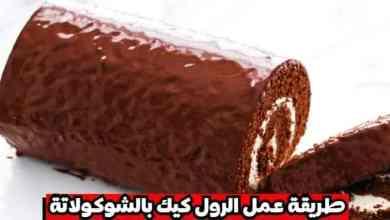 طريقة عمل الرول كيك بالشوكولاتة