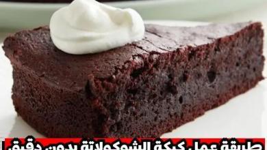 طريقة عمل كيكة الشوكولاتة بدون دقيق بطريقة بسيطة