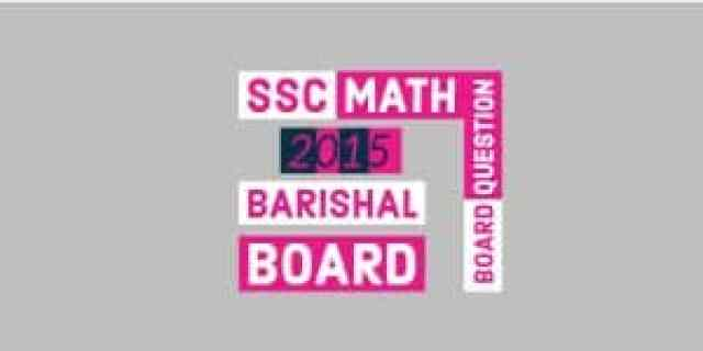 SSC Math Question of Barisal Board 2015