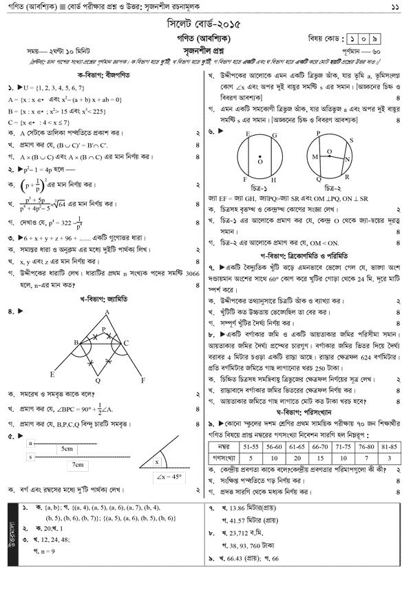 SSC SB Math Question Paper 2015
