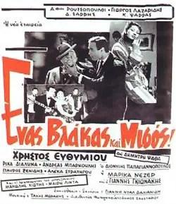 ένας βλάκας και μισός - 1959 αφίσα