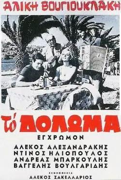 το Δόλωμα 1964 αφίσα