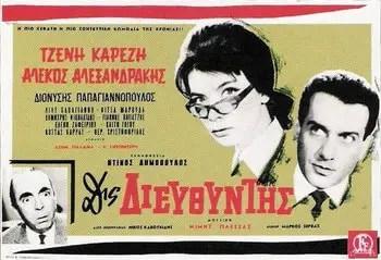 Δεσποινίς Διευθυντής 1964 greek poster αφίσα