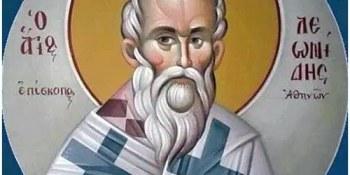 Άγιος Λεωνίδης (ή Λεωνίδας) ο επίσκοπος Αθηνών
