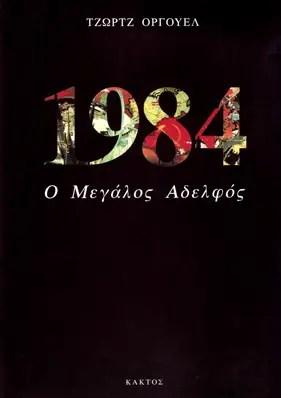 «1984», του Τζωρτζ Όργουελ (George Orwell)