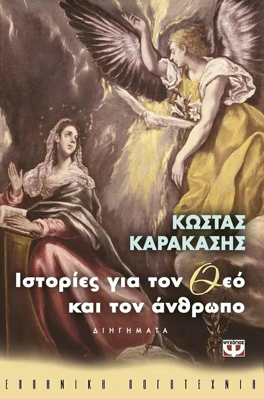 «Ιστορίες για τον Θεό και τον άνθρωπο», του Κώστα Καρακάση