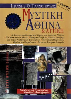 mystiki-athina-kai-attiki
