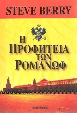 η προφητεία των Ρομανώφ