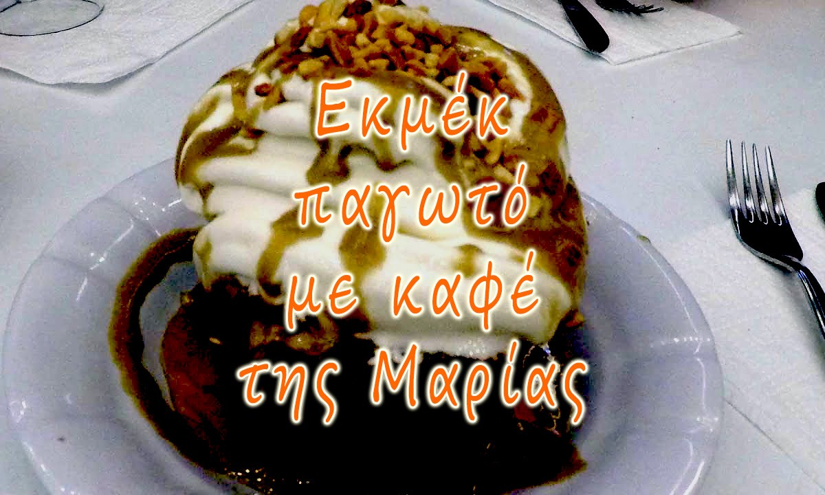 Εκμέκ παγωτό με καφέ, της Μαρίας