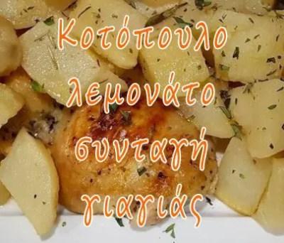Κοτόπουλο λεμονάτο (συνταγή γιαγιάς)