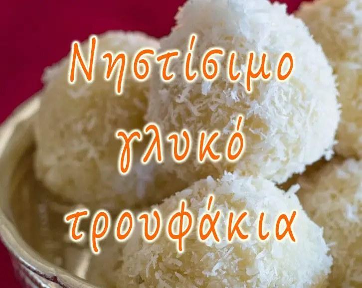 Νηστίσιμο γλυκό τρουφάκια