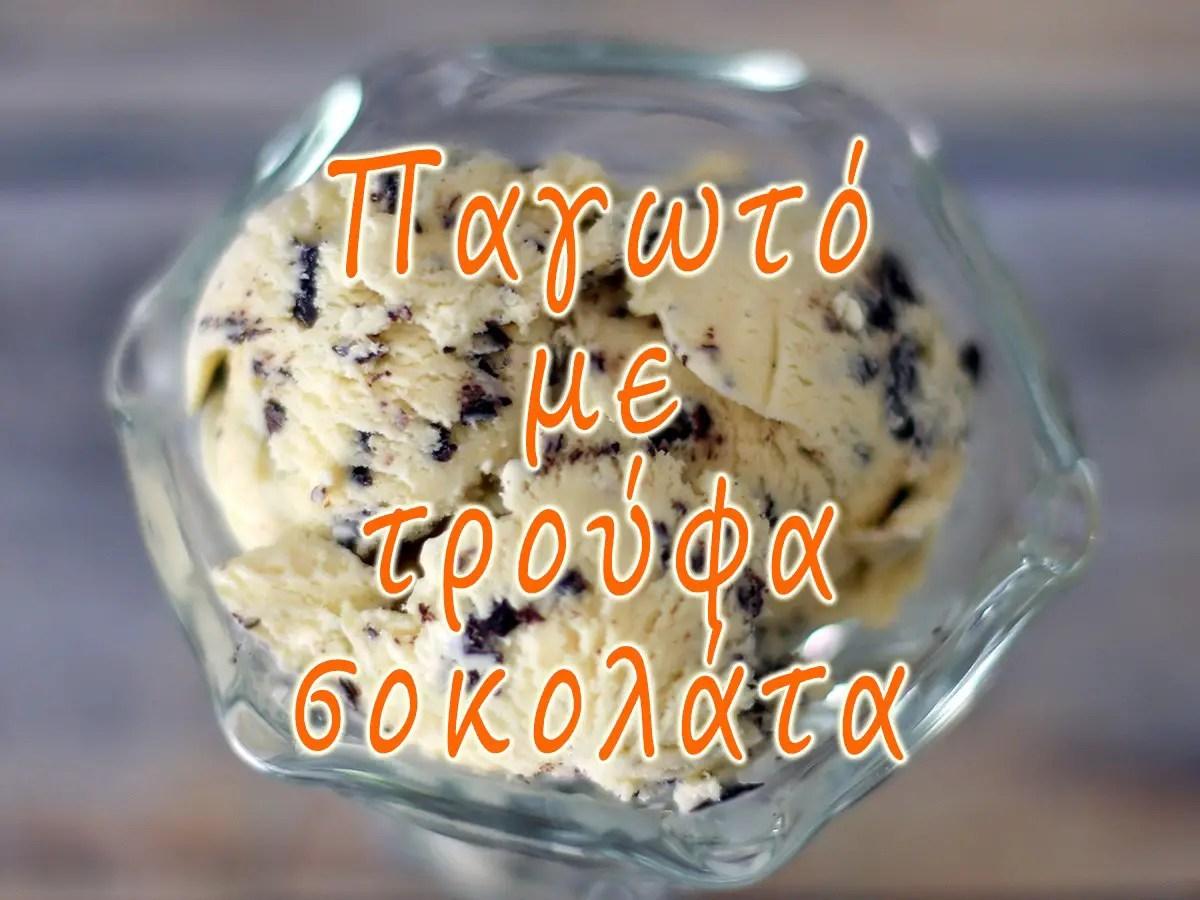 Παγωτό με τρούφα σοκολάτα