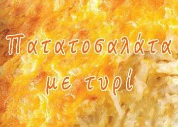Πατατοσαλάτα με τυρί