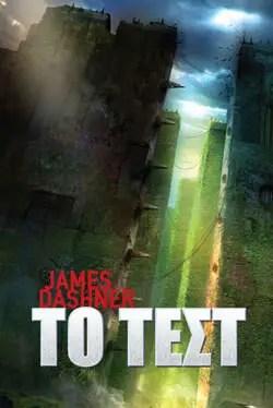«Το Τεστ», του Τζέιμς Ντάσνερ - The maze runner by James Dashner