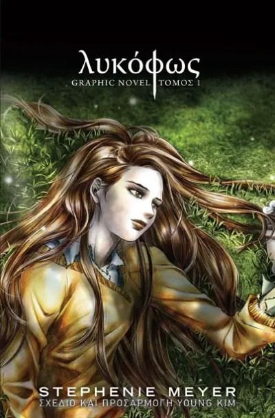 Λυκόφως, Stephenie Meyer, Εκδόσεις ΠΛΑΤΥΠΟΥΣ, Twilight Graphic Novel - Volume 1