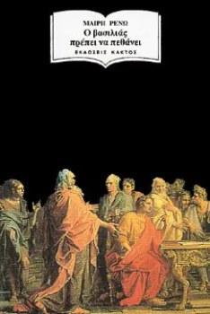 basilias-pethanei