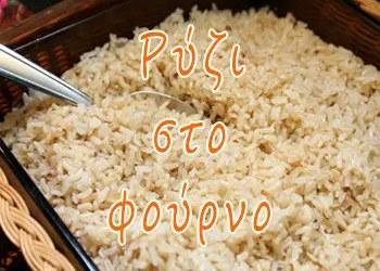 Ρύζι στο φούρνο