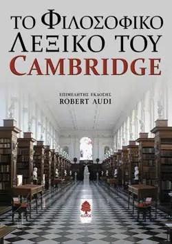 Το φιλοσοφικό λεξικό του Cambridge