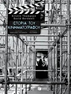Ιστορία του κινηματογράφου
