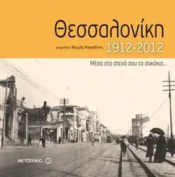 Θεσσαλονίκη 1912-2012