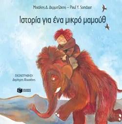 Ιστορία για ένα μικρό μαμούθ
