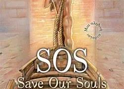 SOS Save Our Souls – Σώστε τις ψυχές μας