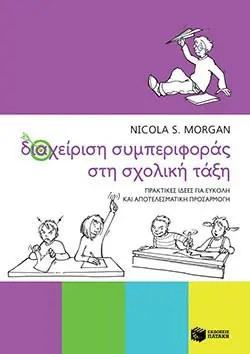 Διαχείριση συμπεριφοράς στη σχολική τάξη
