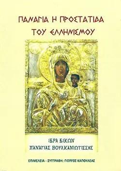 Παναγία η προστάτιδα του ελληνισμού