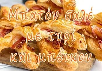 Μπατόν σαλέ με τυρί και μπέικον