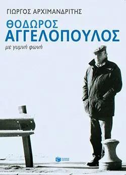 Θόδωρος Αγγελόπουλος – Με γυµνή φωνή