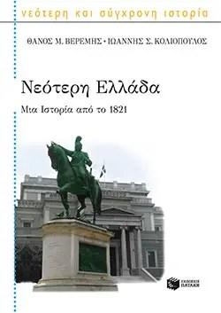 Νεότερη Ελλάδα. Μια ιστορία από το 1821.
