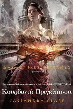 «Κουρδιστή Πριγκίπισσα», Κασσάνδρα Κλερ - «Clockwork Princess», Cassandra Clare