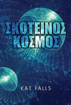 DarkLife - «Σκοτεινός κόσμος», Κατ Φολς - «Dark life», Kat Falls