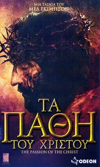 The Passion of the Christ - Τα Πάθη του Χριστού - 2004