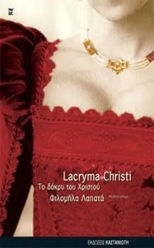 Lacryma Christi, Το δάκρυ του Χριστού