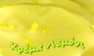 Δροσερή κρέμα λεμονιού