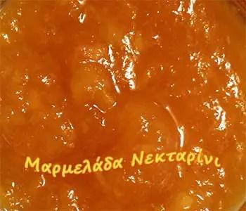 Μαρμελάδα νεκταρίνι