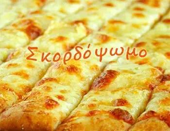 Ζύμη για πίτσα και σκορδόψωμο