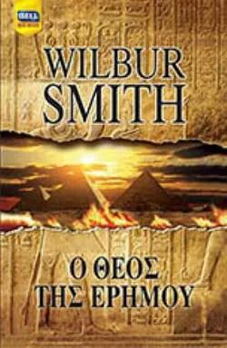 theos erimou neo - Ο Θεός της Ερήμου