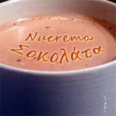 Νουκρέμα σοκολάτα