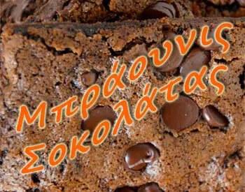 Μπράουνις (Brownies) σοκολάτας