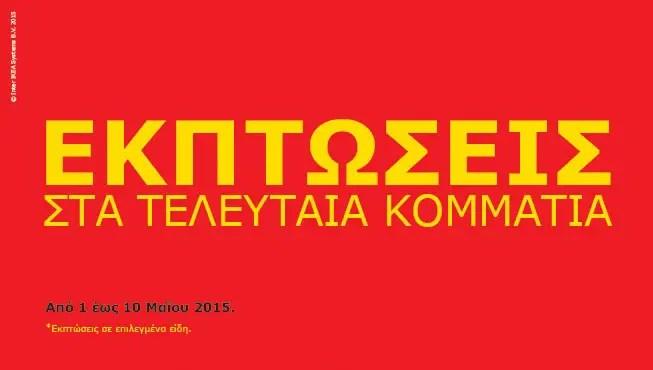 Ikea: εκπτώσεις στα τελευταία κομμάτια!