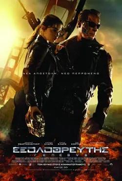 Terminator Genisys 2015 greek poster