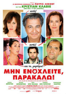 Μην Ενοχλείτε, Παρακαλώ 2015 greek poster