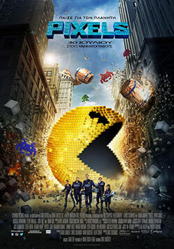 Pixels 2015 greek poster